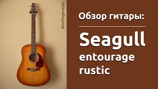 Обзор Seagull Entourage Rustic (Godin)