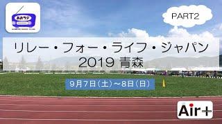 リレー・フォー・ライフ・ジャパン2019青森 PART2
