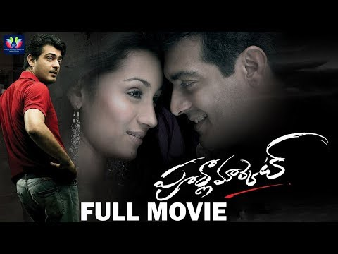 Poorna Market Telugu Full Movie | Ajith | Trisha | Vijay | South Cinema Hall