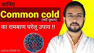 Common cold Best Home remedies | COVID-19 vs cold symptoms | sardi jukam ke gharelu nuskhe