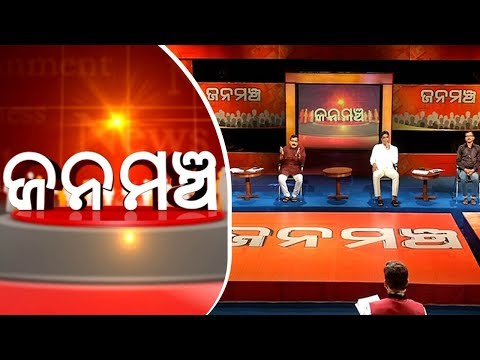 Janamancha Season 2 - 05 Aug 2017 || Subsidy Politics