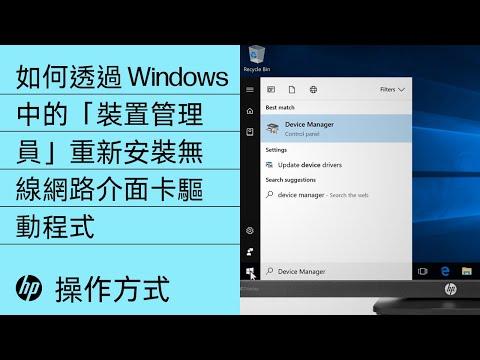 如何透過Windows 中的「裝置管理員」重新安裝無線網路介面卡驅動程式