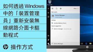 如何透過 Windows 中的「裝置管理員」重新安裝無線網路介面卡驅動程式