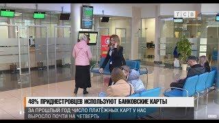 48% приднестровцев используют банковские карты