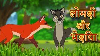 लोमड़ी और भेड़िया हिन्दी कहानी    Animated Hindi Moral Stories for Kids   kids Hindi fairy Tales