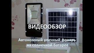Автономный уличный фонарь на солнечной батарее. Свет вашему дому.ОБЗОР/AliExpress