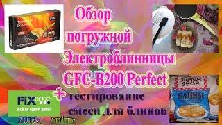 Обзор погружной электроблинницы GFC-B200Perfect\Fix price тестирование смеси для блинов\Анна Анлика