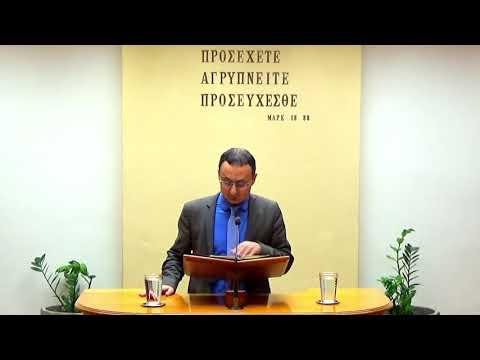 06.04.2019 - Πραξεις Κεφ 12 - Παύλος Παπαδαντωνάκης
