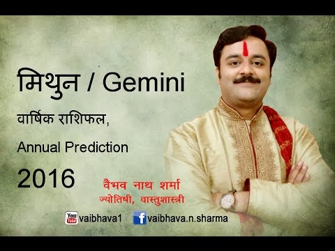 मिथुन, Mithun, Gemini Astrology 2016 Annual Horoscope, Hindi Rashifal, Year Prediction, Forecast