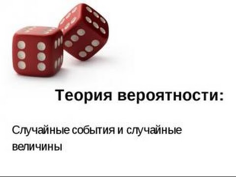 Теория вероятностей. Урок 2из YouTube · Длительность: 35 мин52 с
