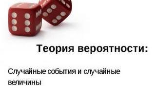 Теория вероятности