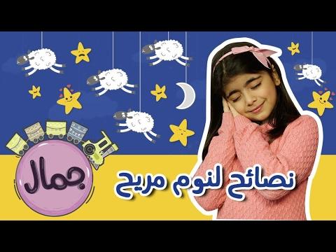 توت توت I جمال: كيف انام نوم مريح؟