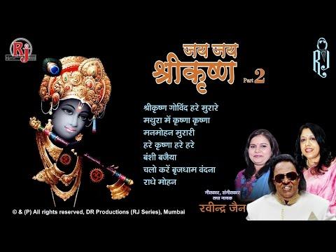 Ravindra Jain - कृष्ण भजन | Jai Jai Shree Krishna | Part - 2 | Hindi Bhakti Geet | Audio Songs