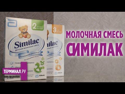 Видеообзор от Терминал.ру детское питание  Similac