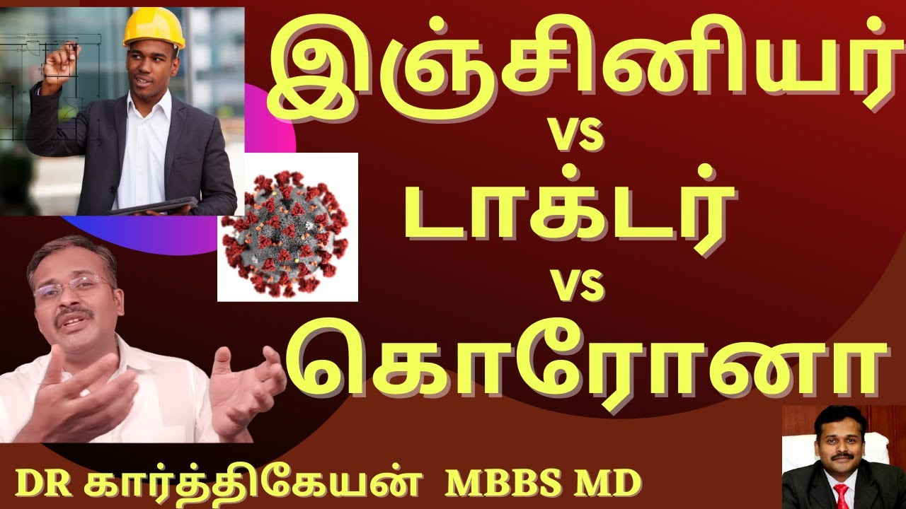 corona deaths Diabetes High bp and medicines in tamil using normal curve   Dr karthikeyan