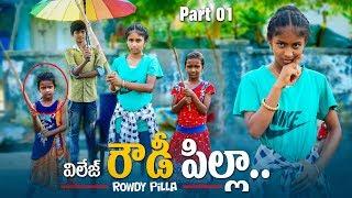 Rowdy Pilla | విల్లెజ్ రౌడీ పిల్ల | Village Rowdy Pilla | Ultimate Comedy | Vishnu Village Show