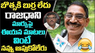 Vijayawada Public Hilarious Comedy On Botsa Satyanaryana Over Capital Change ||Myra Public Pulse