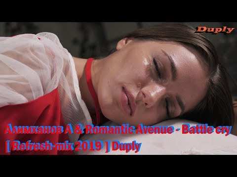 Алимханов.А. & Romantic Avenue   Battle Cry  Refresh Mix 2019  Duply