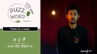 Differently Disabled ' म र त ' BuzzWord EP 13 | SYF Nepal Production