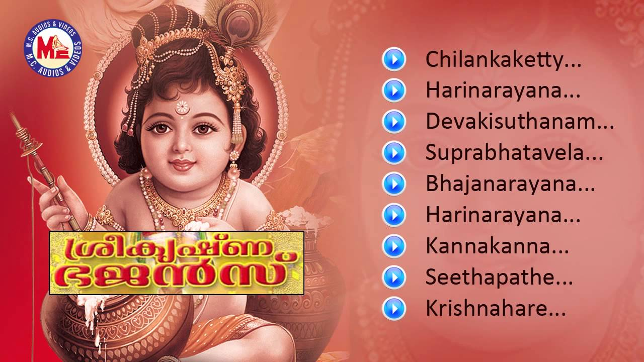 Lord krishna mp3 malayalam songs free download goodlivin.
