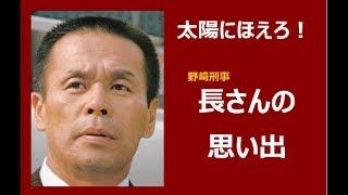 作曲:大野克夫 演奏:井上尭之バンド 長さんへの思い出を語ります。