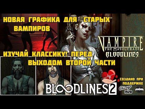 Vampire: The Masquerade - Bloodlines 2019 Remake