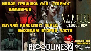 Vampire: The Masquerade - Bloodlines 2019 Remake