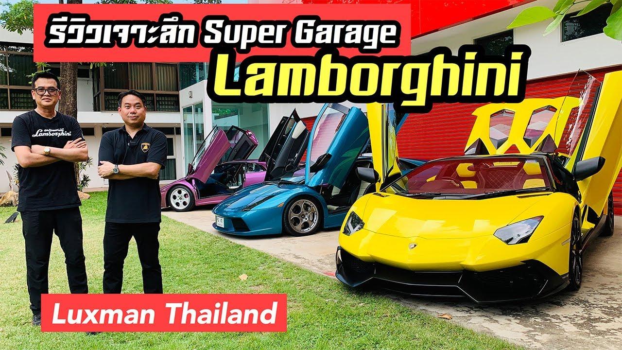 รีวิว Super Garage Lamborghini คอลเลคชั่นระดับโลก ที่หาชมได้ยากมาก หนึ่งเดียวในไทย Tispol Collection