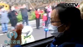 《焦点访谈》 20200329 来时暖江城 归时江城暖  CCTV