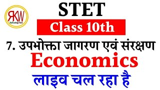 7. उपभोक्ता जागरण एवं संरक्षण Economics Class 10th & STET #live Objective Questions By-Kumar Awanish