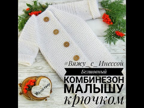БЕСШОВНЫЙ КОМБИНЕЗОН  КРЮЧКОМ + ENGLISH AND GERMAN SUBTITLE/ How to tie a crochet coverall