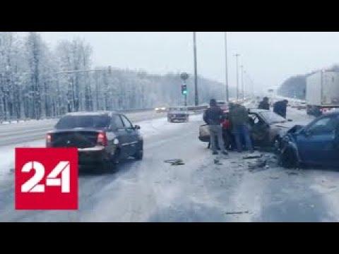 Снежные заносы и множество аварий: Москву сковали предновогодние пробки - Россия 24