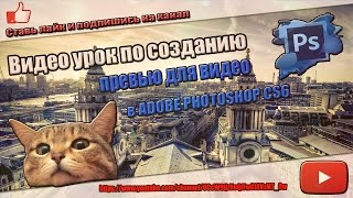 Видео-урок по созданию превью для видео в Adobe Photoshop CS6