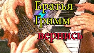 Братья Гримм- Вернись(Piano&Bass cover) (Brothers Grimm- come back) with tabs
