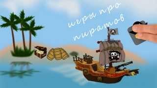 Пираты Игра