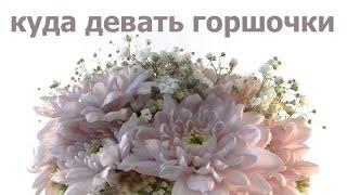 ФИКС ПРАЙС.   ПРИМЕНЕНИЕ ГОРШОЧКОВ