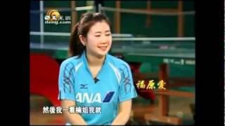 福原愛の中国語 thumbnail