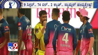 IPL 2020: RR vs CSK: Rajasthan Royals beats Chennai Super Kings by 16 runs