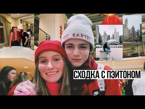 СХОДКА С ПЭЙТОНОМ