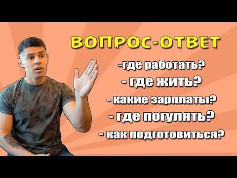 В каких сферах больше зарабатывают? Средняя зарплата в Москве!