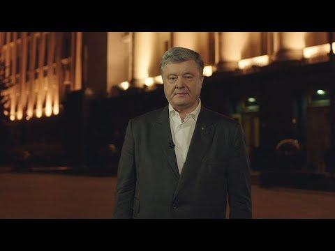 Порошенко до Зеленського: