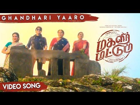 Magalir Mattum - Ghandhari Yaaro - Video Song - Jyothika | Bramma | Ghibran | Suriya