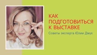 Как подготовиться к выставке рукоделия Советы для мастеров