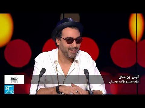 الفنان الجزائري أنيس بن حلاق: -العالم تحول إلى مسرح ونحن إلى قردة-  - 13:55-2018 / 12 / 11