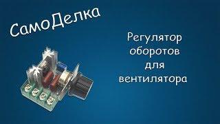 #363 САМОДЕЛКА Регулятор оборотов для вентилятора на симисторном регуляторе напряжения 220В 2000Вт