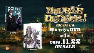 『DOUBLE DECKER! ダグ&キリル』 Blu-ray & DVD 第1巻 CM (30 sec / type ...