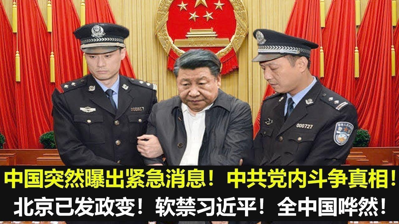 今日最新消息6月23日,就在刚刚!中国突然曝出紧急消息!中共党内斗争真相!北京已发政变!软禁习近平!全中国哗然!