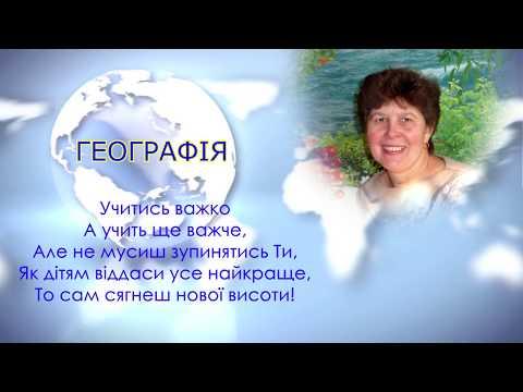 Відеорезюме учасника Всеукраїнського конкурсу «Учитель року-2019» Кирилюк Тетяни Олександрівни