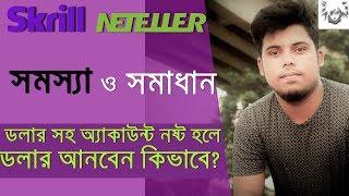 skrill and neteller problems Fixed | Neteller & Skrill Bangla Tutorial