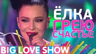 Ёлка - Грею счастье [Big Love Show 2017]